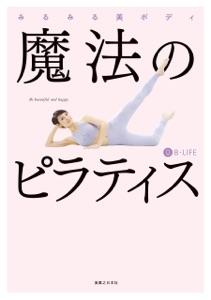 魔法のピラティス Book Cover