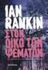 Ian Rankin - Στον οίκο των ψεμάτων artwork