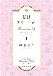 私はスカーレット 1 Book Cover