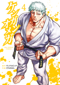 ケンガンオメガ(4)