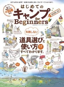 100%ムックシリーズ はじめてのキャンプ for Beginners2020-21 Book Cover