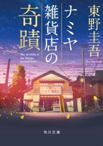 ナミヤ雑貨店の奇蹟 Book Cover