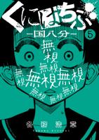 各務浩章 - くにはちぶ(5) artwork