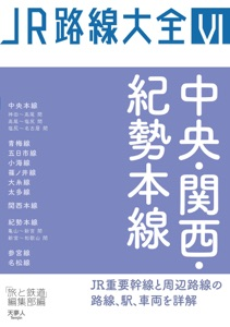 JR路線大全 中央・関西・紀勢本線 Book Cover