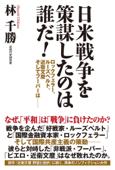日米戦争を策謀したのは誰だ! Book Cover