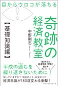 目からウロコが落ちる 奇跡の経済教室【基礎知識編】 Book Cover
