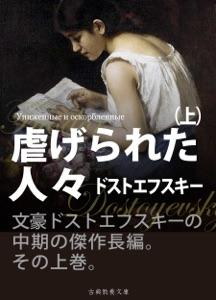 虐げられた人々(上) Book Cover