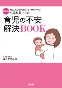 新装版 小児科医ママの「育児の不安」解決BOOK Book Cover