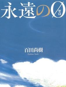 永遠の0 Book Cover