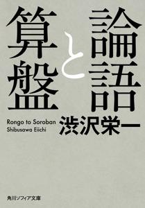論語と算盤 Book Cover