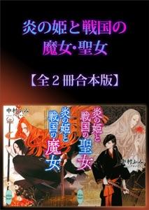 炎の姫と戦国の魔女・聖女全2冊合本版 Book Cover