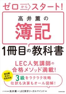 ゼロからスタート! 高井薫の簿記1冊目の教科書 Book Cover
