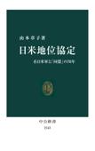 日米地位協定 在日米軍と「同盟」の70年