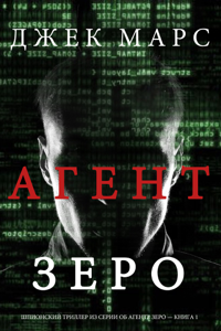 Агент Зеро (шпионский триллер из серии о Кенте Стиле—Книга № 1)