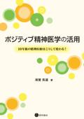 ポジティブ精神医学の活用 Book Cover