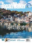 Japan Walker Vol.48 2019年7月號 Book Cover