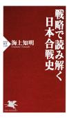 戦略で読み解く日本合戦史 Book Cover