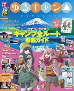 るるぶ ゆるキャン△ Book Cover