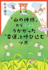 「山の神様」からこっそりうかがった 「幸運」を呼び込むツボ Book Cover
