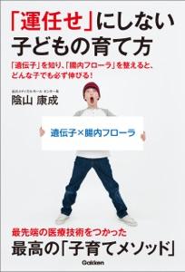 「運任せ」にしない子どもの育て方 Book Cover