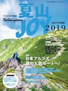ワンダーフォーゲル 7月号 増刊 夏山JOY2019 Book Cover