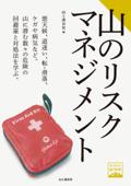 ヤマケイ登山学校 山のリスクマネジメント Book Cover