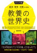 ビジュアル版 経済・戦争・宗教から見る教養の世界史 Book Cover