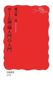 ゲーム理論入門の入門 Book Cover