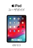 Apple Inc. - iOS 12 用 iPad ユーザガイド artwork