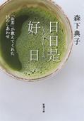 日日是好日―「お茶」が教えてくれた15のしあわせ―(新潮文庫) Book Cover