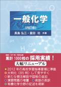 一般化学(四訂版) Book Cover