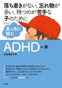 最新版 真っ先に読むADHDの本 Book Cover