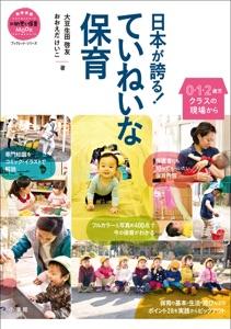 日本が誇る! ていねいな保育~0・1・2歳児クラスの現場から~ Book Cover