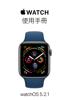 Apple Inc. - Apple Watch 使用手冊 插圖