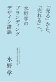 「売る」から、「売れる」へ。水野学のブランディングデザイン講義 Book Cover
