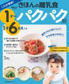 これが最新!きほんの離乳食 パクパク期 1才~1才6カ月ごろ Book Cover