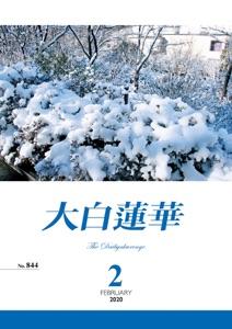 大白蓮華 2020年 2月号 Book Cover