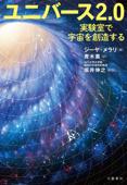 ユニバース2.0 実験室で宇宙を創造する Book Cover