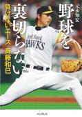 野球を裏切らない――負けないエース 斉藤和巳 Book Cover