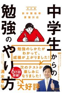 中学生からの勉強のやり方(新学習指導要領対応・改訂版) Book Cover