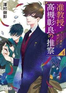 准教授・高槻彰良の推察4 そして異界の扉がひらく Book Cover