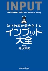 学び効率が最大化するインプット大全 Book Cover