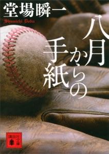 八月からの手紙 Book Cover