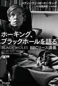 ホーキング、ブラックホールを語る BBCリース講義 Book Cover