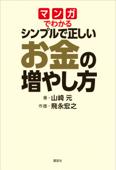 マンガでわかる シンプルで正しいお金の増やし方 Book Cover