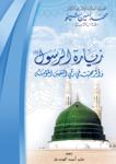 زيارة الرسول ﷺ