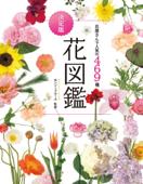 花屋さんで人気の469種 決定版 花図鑑 Book Cover