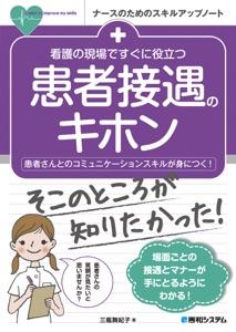 看護の現場ですぐに役立つ 患者接遇のキホン Book Cover