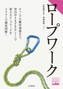 ヤマケイ登山学校 ロープワーク Book Cover