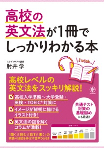 高校の英文法が1冊でしっかりわかる本 Book Cover
